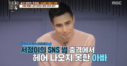 """'공부가 머니?' 주희정, 딸의 SNS 썸남에 멘붕 """"어떻게 할지 충격"""" [종합]"""