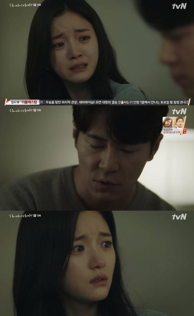 '하이바이, 마마!' 고보결, 김태희 환생 알았다...'충격' [종합]