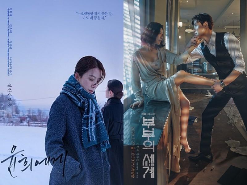 '윤희에게' 순한맛 김희애 VS '부부의 세계' 마라맛 김희애 [배틀VS]