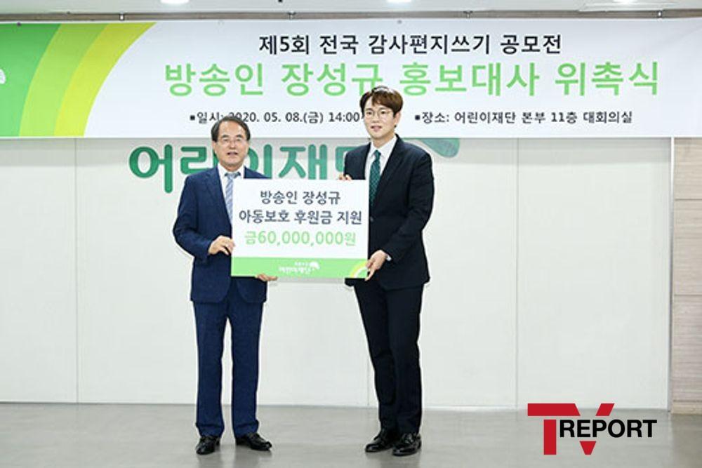[T포토] 장성규 '초록우산 어린이재단에 6천만원 후원'