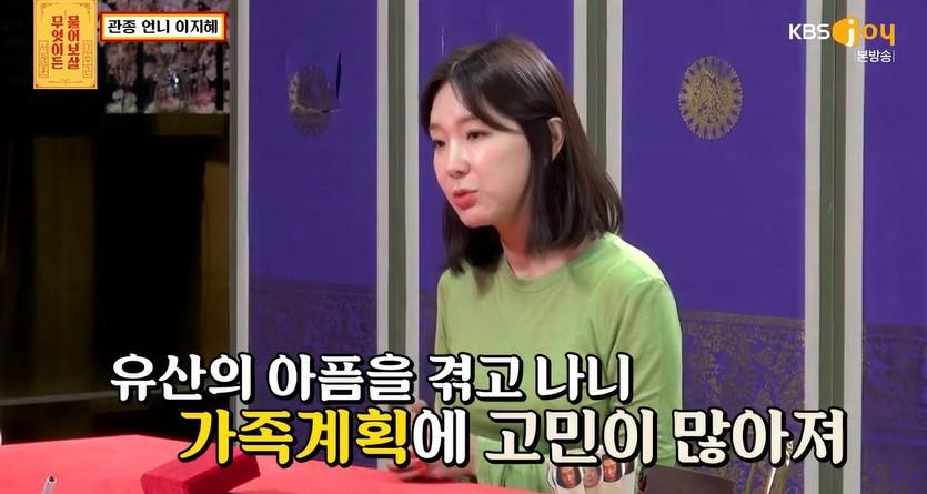 """'물어보살' 이지혜 """"유산 후 둘째 임신 두려워져"""" 고백"""