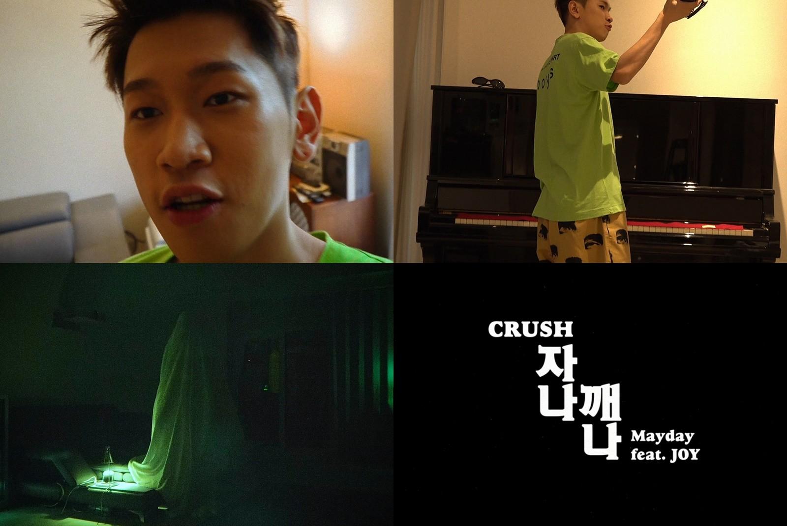 크러쉬, '자나깨나' MV 트레일러 공개...의문의 랜선 집들이