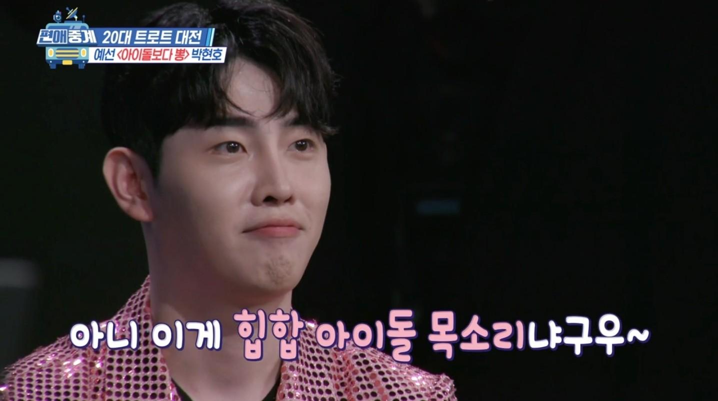 """박현호, '편애중계' 출연 소감 """"기회 줘서 감사…오랜만 방송이라 떨었다"""""""