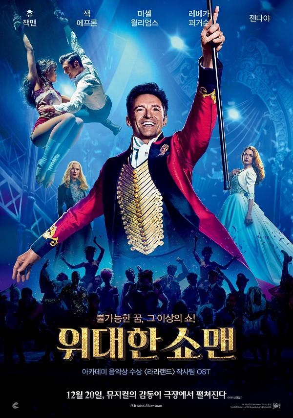 재개봉 '위대한 쇼맨', 이틀 연속 박스오피스 정상 [오늘의 1위①]