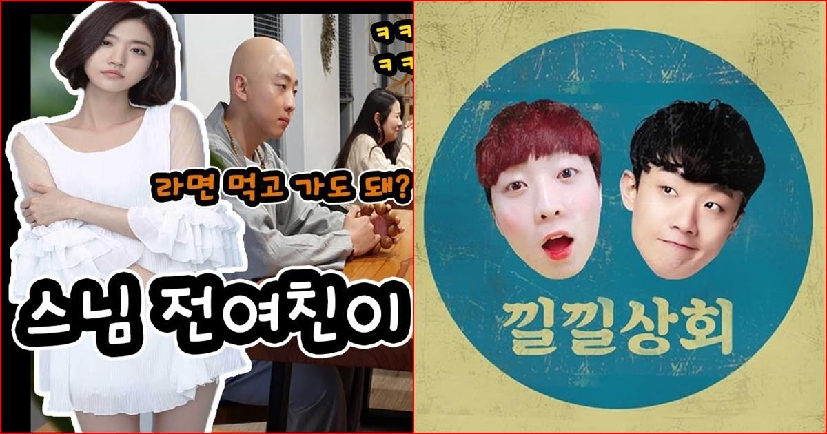 '목사님과 스님이 부X친구라면?' 몰카영상 유튜브로 대박난 개그맨 장윤석, 임종혁