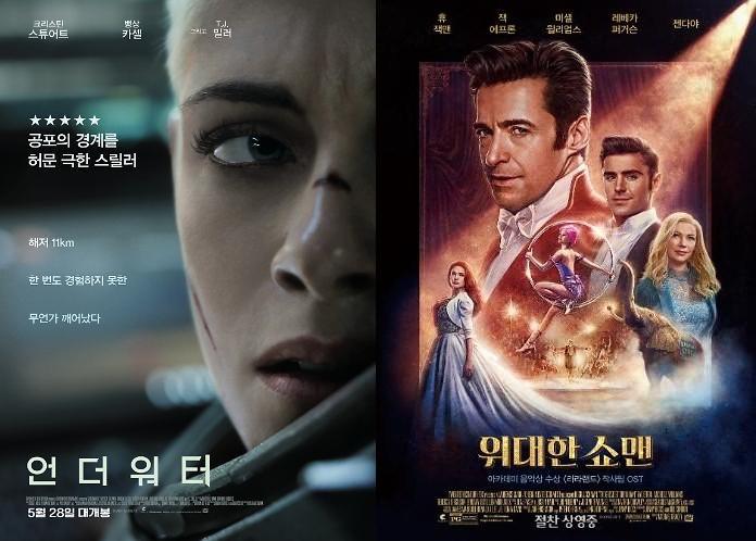 '언더워터' 3일째 박스오피스 1위...'위대한 쇼맨' 2위 [오늘의 1위①]