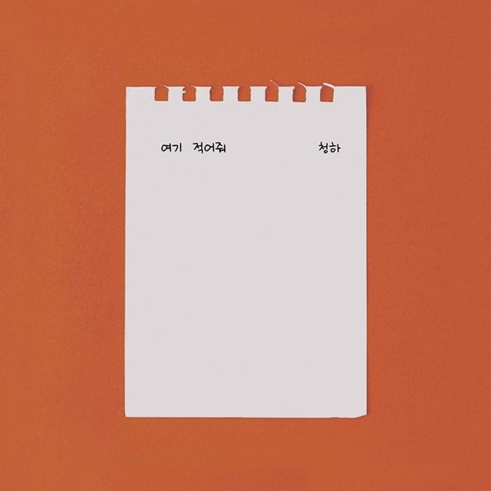 자이언티X청하, '여기 적어줘' 오늘(30일) 발매...pH-1 피처링
