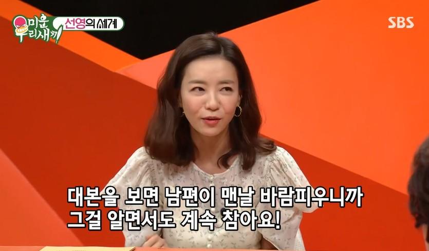 """'미우새' 박선영 """"'부세계' 촬영하며 스트레스성 탈모... 김영민 때리고파"""""""