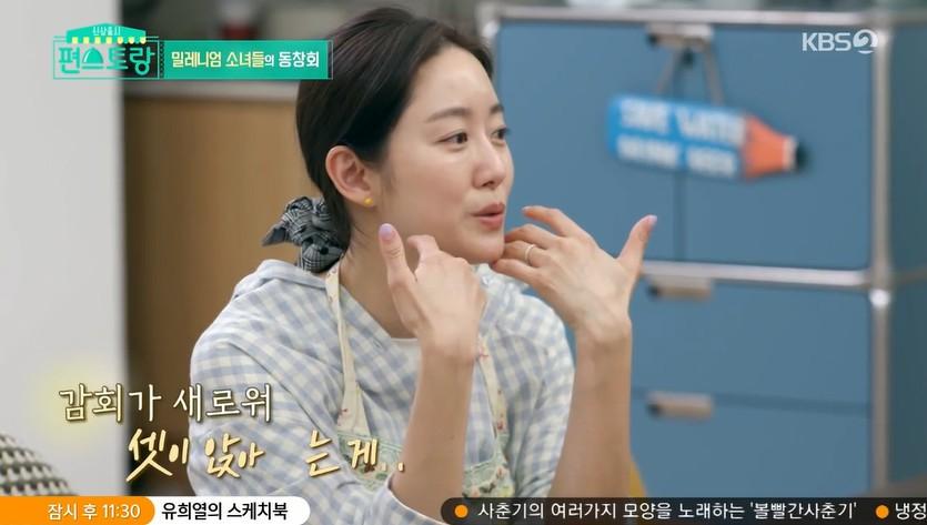 """'편스토랑' 아유미, 엄마 박정아 이야기 경청 """"나도 결혼하고파"""""""
