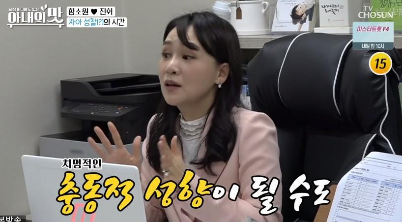 """'아내의 맛' 진화♥함소원, 심리상담 받았다 """"딸 앞에서 부부 ..."""