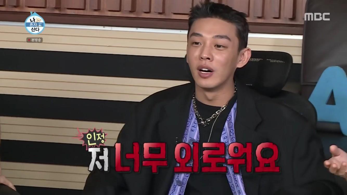 """'나혼산' 유아인 """"진심은 언젠가 통한다""""…순수함 담긴 성장일기[종합]"""