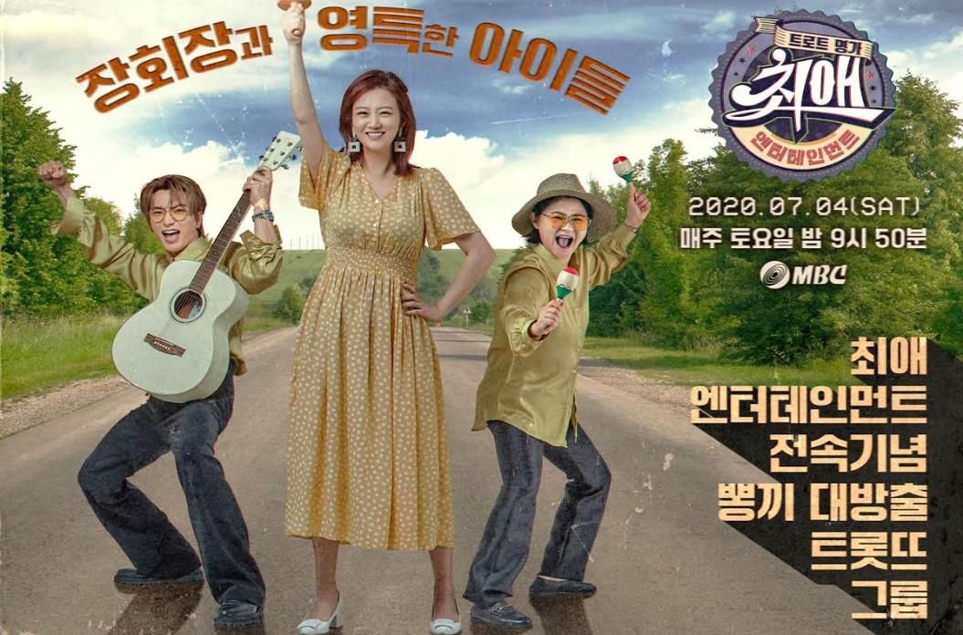 '최애 엔터테인먼트' 장윤정X김신영X이특, 뽕끼 가득 포스터 대공개