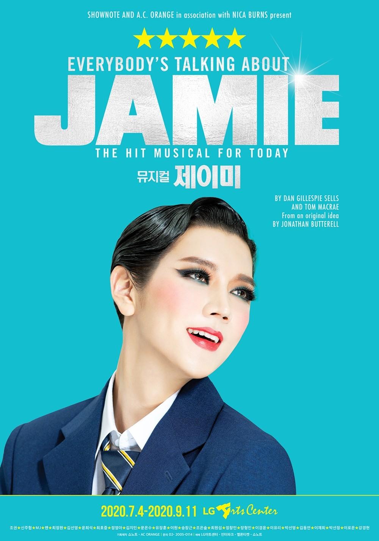 뉴이스트 렌, 특별한 고등학생으로 변신...뮤지컬 '제이미' 첫 도전