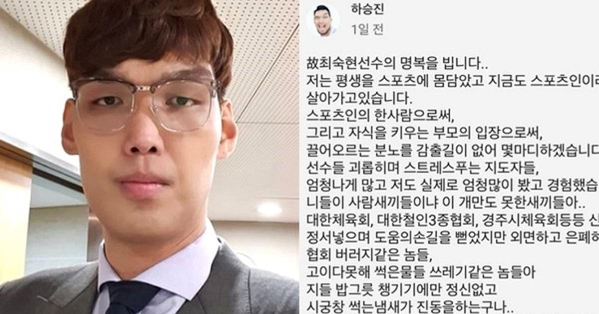 """""""이 개만도 못한 새X들아""""...故 최숙현 선수 사망에 분노한 하승진"""