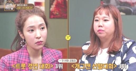 '외식하는 날' 홍현희X홍자 평행이론 공개 '뼈 먹방부터 수상내역까지'