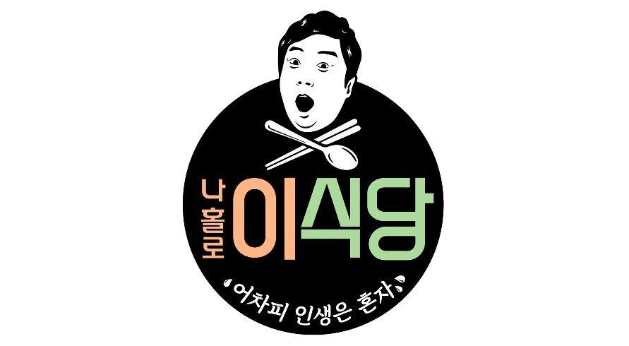 """'나홀로 이식당' PD """"이수근 혼자 식당 운영…신선한 재미"""""""