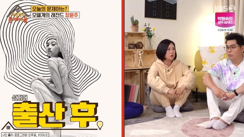 """'옥문아들' 장윤주 """"출산 후 독하게 다이어트, 성형수술도 안 해""""[종합]"""