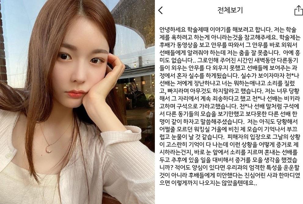 뒤늦은 해명 vs 2차 폭로戰…천안나, 화 자초하나 [이슈 리포트]