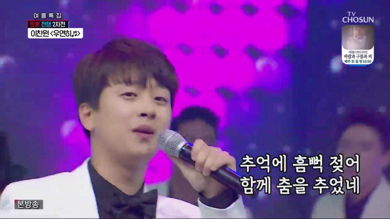 """'사랑의 콜센타' 이찬원, """"전화 12,000통"""" 찐팬과 연결…점수도 200점"""