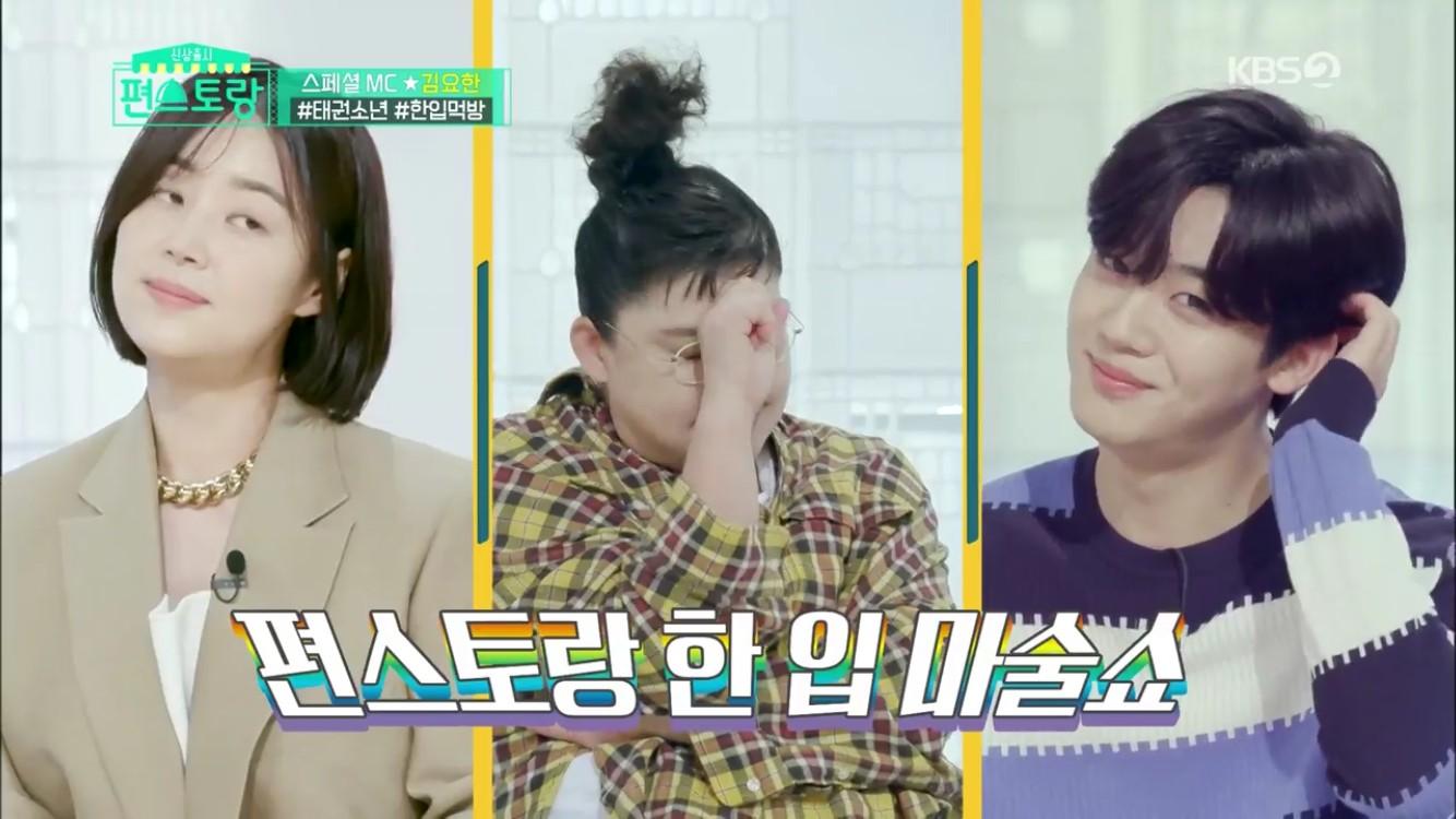 '편스토랑' 김요한, 한입 먹방 도전→청순구토…이영자, 원조의 품격 선사