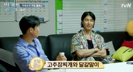 종영'삼시세끼5' 차승원X유해진X손호준, 차셰프표 소울푸드 공개 '뭉클' [종합]