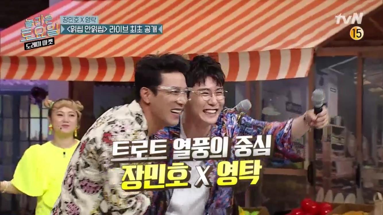 '놀토' 영탁X장민호, 신곡 첫 라이브→환상의 티키타카…흥뽕 만렙 기대↑
