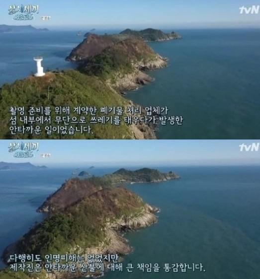 """""""촬영지 청소 중 화재, 책임통감""""...'삼시세끼5' 죽굴도 화재 사과"""