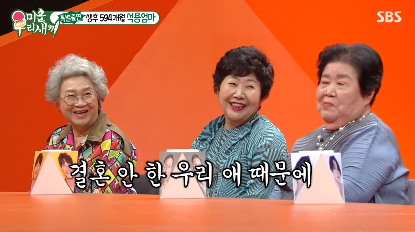 """'미우새' 정석용 母 """"내 아들 알부자"""" 일등 신랑감 어필[종합]"""