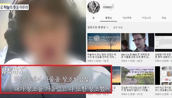 자신이 하늘에서 내려와 만물을 창조했다 주장 중인 '신흥종교' 유튜버