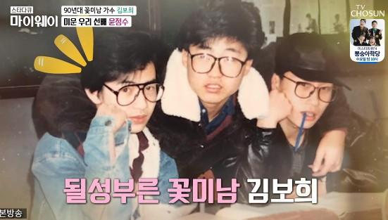 """'마이웨이' 모노 김보희 인생스토리, 활동 뜸했던 이유 """"소속사 공중분해되기도"""" [종합]"""