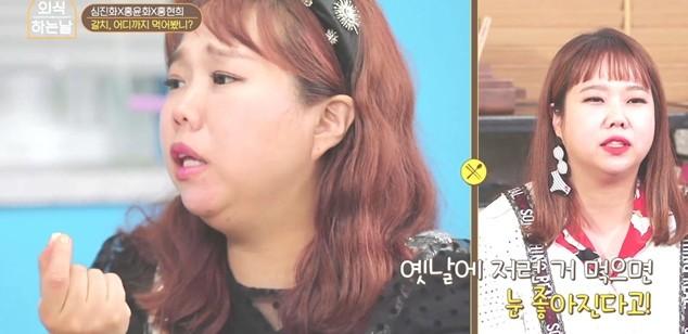"""'외식하는 날' 홍현희 갈치 '눈알+이빨' 먹방에 깜놀 """"너무 고소해"""""""