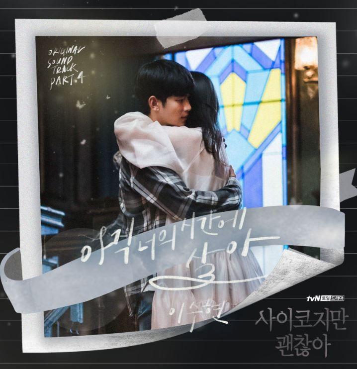 '사이코지만 괜찮아' OST 차트 '킬'…AKMU 이수현 가세 [성적표]