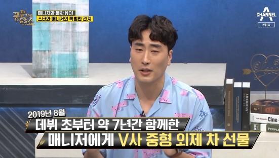 """'풍문쇼' 매니저와 돈독한 스타? """"정해인, 매니저에 중형 외제차 선물"""""""