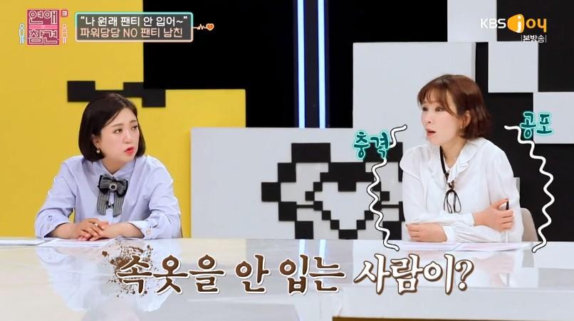 """'연참' 김숙X한혜진, 내 애인이 노팬티라면? """"상관없어"""" 쿨 한 반응"""
