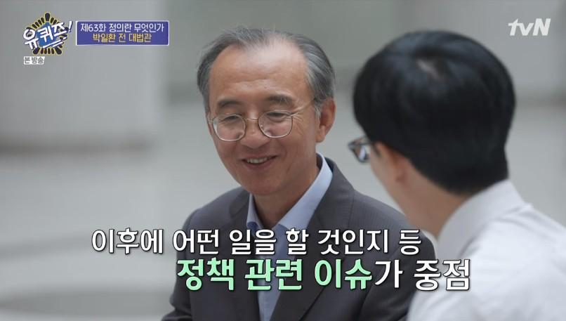 """'유 퀴즈' 박일환 전 대법관 """"유튜버로 변신, 학생들 위해 수익창출 신청 안 해""""[종합]"""