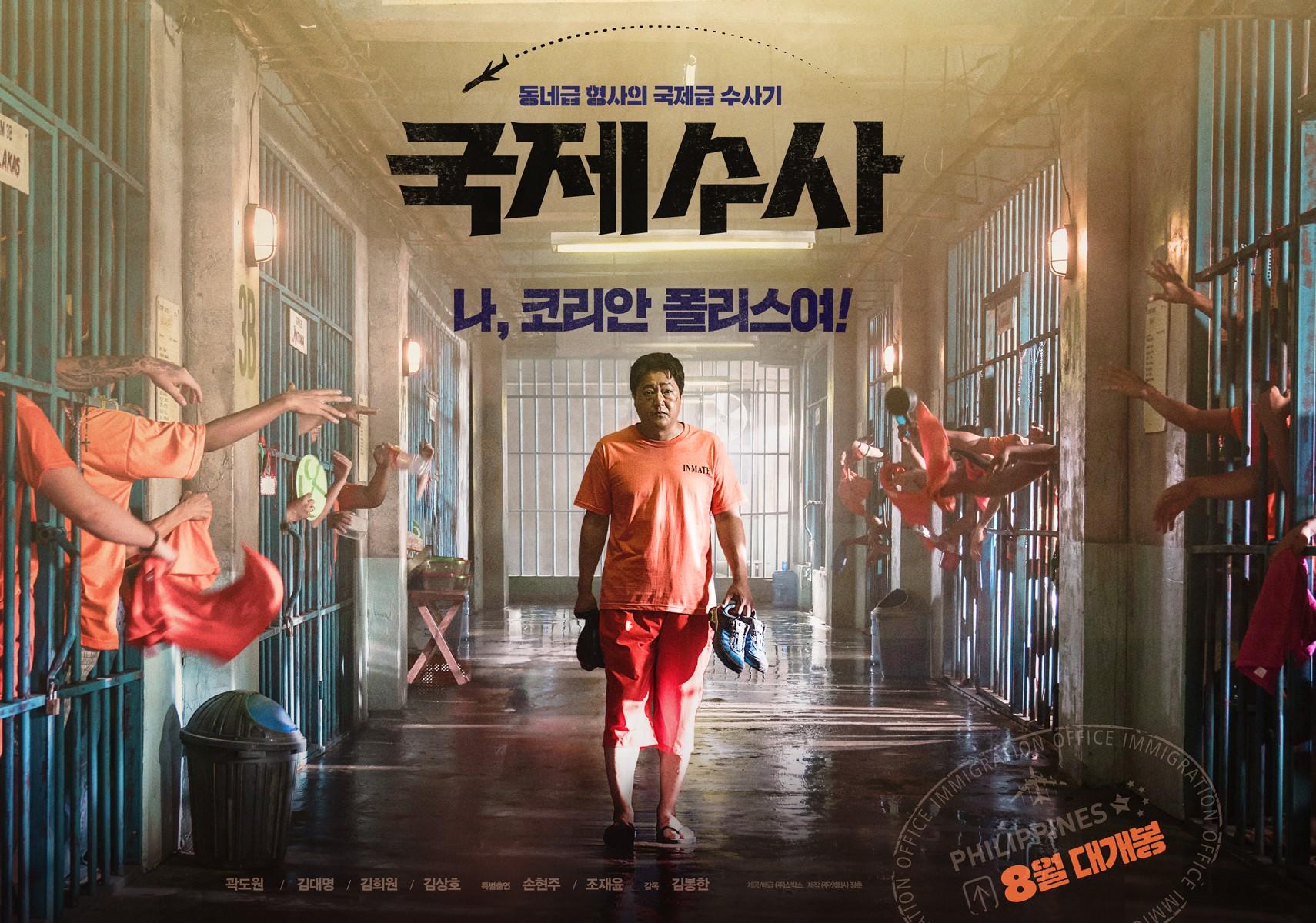 """""""나 코리안 폴리스여""""…곽도원표 코믹 '국제수사' 8월 온다"""