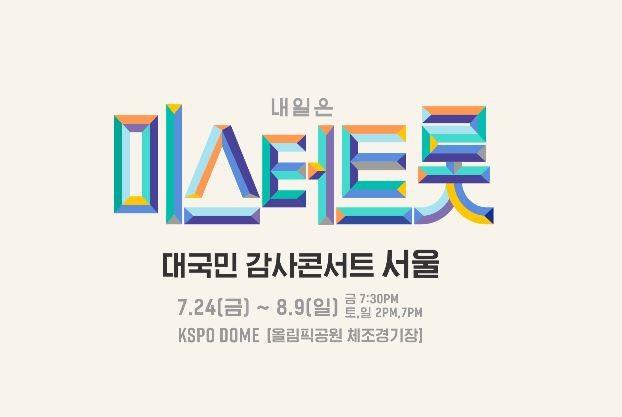 '미스터트롯' 콘서트 제작사, 송파구청 상대 행정소송