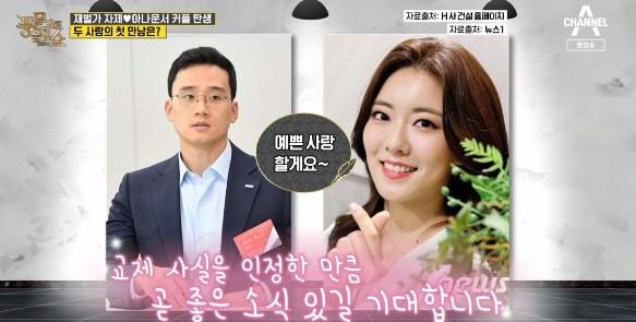 """'풍문쇼' 열애 김민형 아나, 집안도 놀라워 """"조부가 독립운동가"""""""