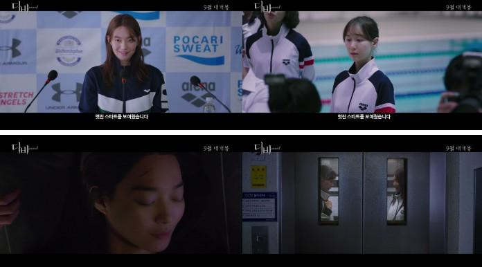 신민아 VS 이유영 역대급 연기대결 '디바' 티저 예고편 공개