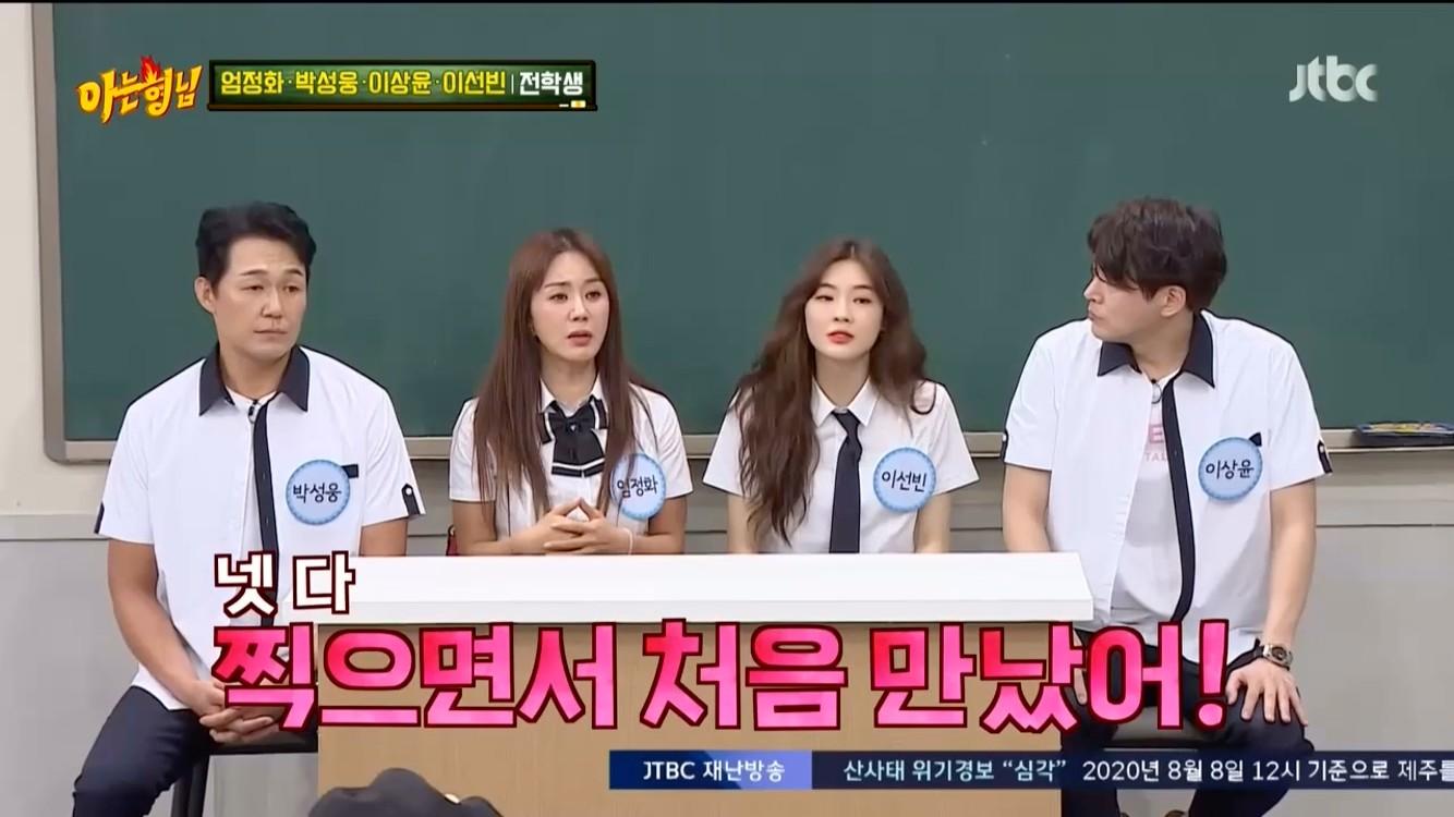 """'아는형님' 박성웅X이상윤, 아재개그 사랑→""""JYP 제자"""" 춤부심…반전 매력"""