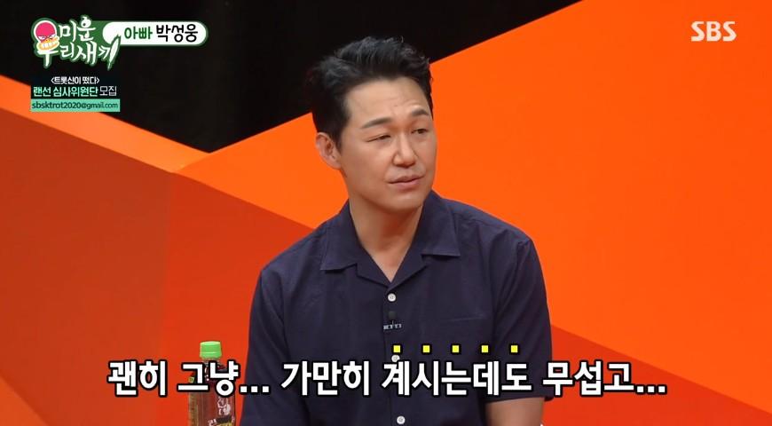 """'미우새' 박성웅 """"11살 아들, 나와 신은정 반반씩 닮아"""""""