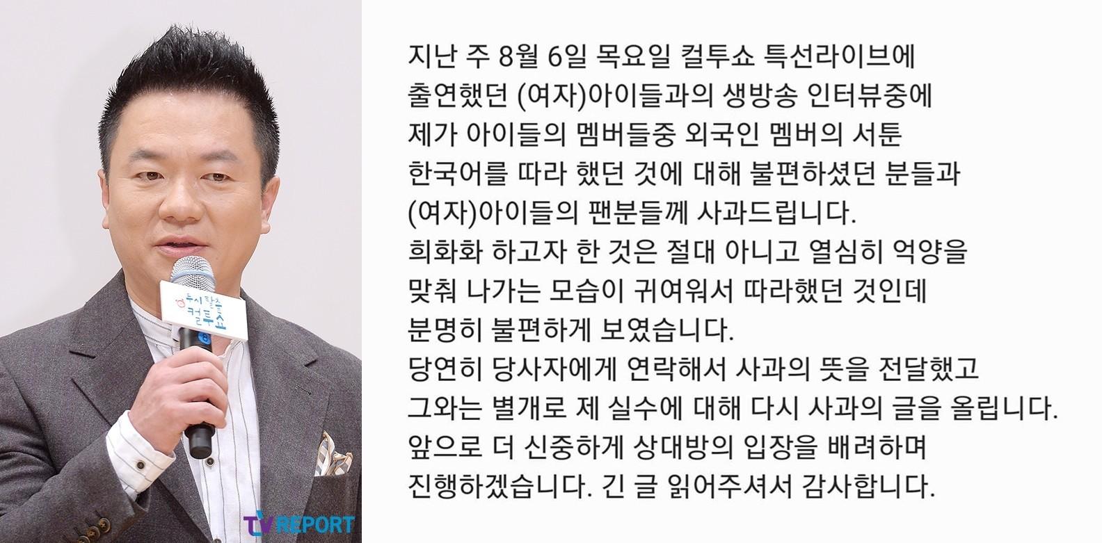 """김태균, (여자)아이들 외국인 멤버 희화화 논란 사과 """"귀여워서 따라했다…제 실수""""[전문]"""
