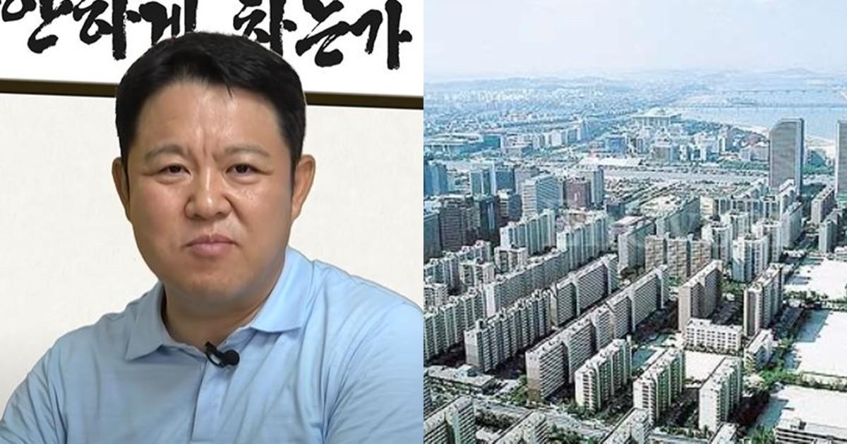 김구라, '부동산의 실태?' 전문가와 함께 분석해본 결과