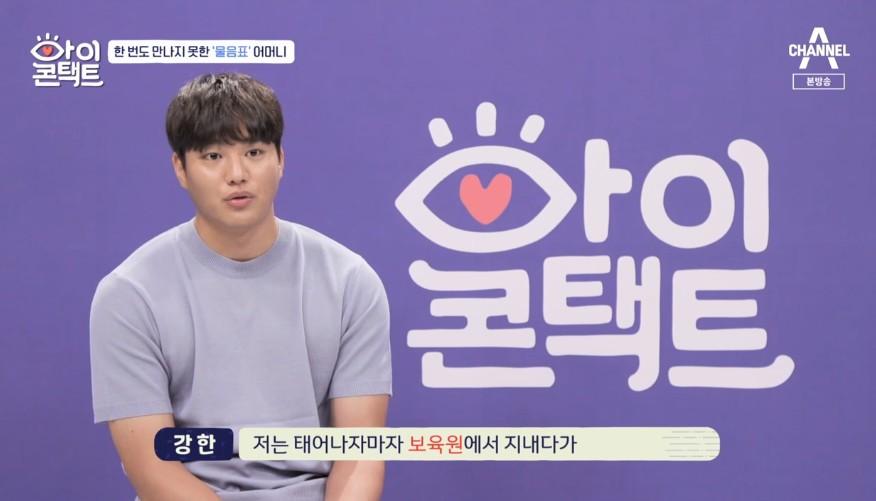 """'아이콘택트' 봅슬레이 국가대표 강한 """"보육원서 성장, 母 만나고파"""" 안타까운 가족사[종합]"""