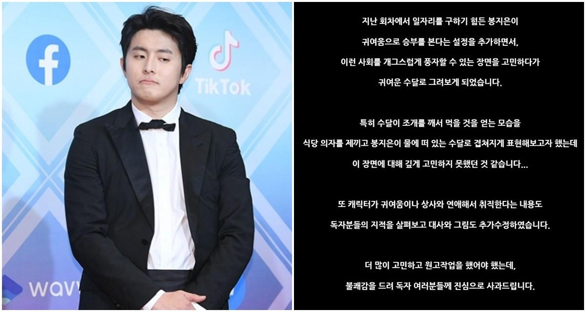 """기안84, 여성혐오 논란 공식사과 """"불쾌감 드려 죄송합니다""""[전문]"""