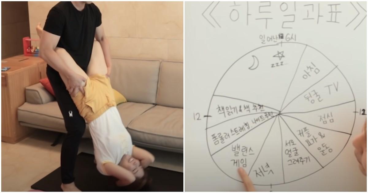 """""""집에서 놀기 끝판왕""""…함연지, 김재우와 '커플요가'"""