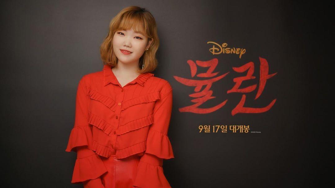 """AKMU 이수현, '뮬란' OST 참여 """"드디어 디즈니 러브콜 받았다"""""""
