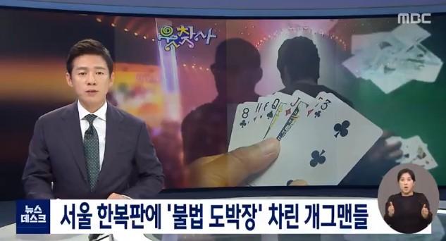 유명 개그맨, 불법 도박장 개설 혐의로 재판 넘겨져... '웃찾사' 출신