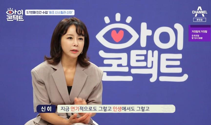 """'아이콘택트' 신이, 22년차 배우의 고민... 금보라 """"엄마 역할 할 준비 안 된 듯"""""""