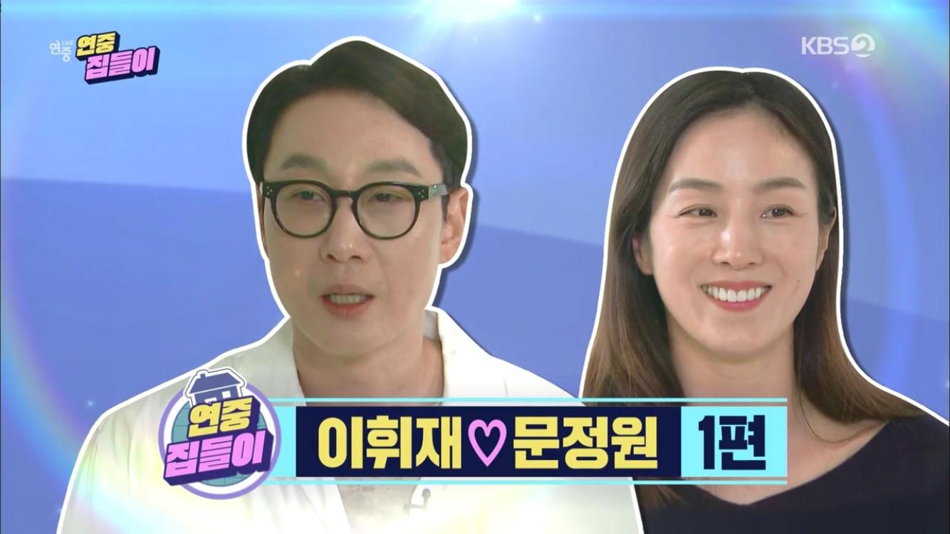 '연중 라이브' 이휘재♥문정원, 갤러리 같은 고급 하우스 첫 공개…쌍둥이는 다음 주에 [종합]